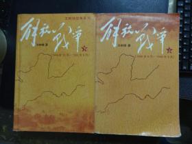 王树增战争系列: 解放战争(1948年10月~1950年5月)(上下)