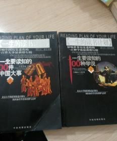 一生的读书计划 医生要读知的100件中国大事 下册是一生要读知的100种学说    无光盘上下两册