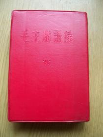 毛主席语录(日文版)红塑料皮.64开.不缺页.品相特好【a--4】