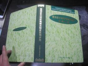 常用非木材纤维碱法制浆实用手册【精装 16开】
