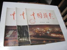 中国摄影 1976年第3.4.5期