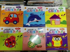 宝宝的第一本认知涂色书(1-6  全六册)