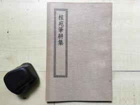 商务印书馆大32开四部丛刊初编集部: 桂苑笔耕集
