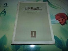 文艺理论译丛1【1957年】
