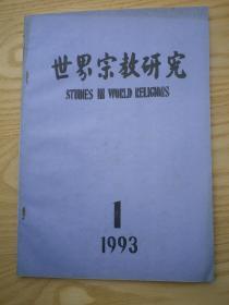 世界宗教研究(1993年第1期)