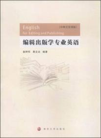 编辑出版学专业英语(中英文双语版)