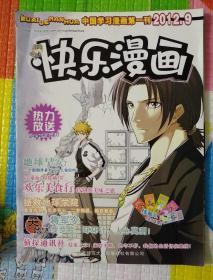 快乐漫画2012.9