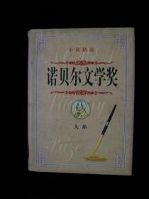 诺贝尔文学奖大系 第三卷(小说精选)