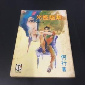 新潮小说何行著巜光怪陆离》初版