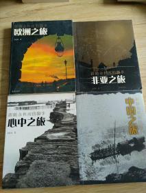 跟随余秋雨的脚步:心中之旅,欧洲之旅,非亚之旅,中国之旅(全4册)