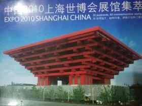 中国2010上海世博会展馆集萃【32枚全】