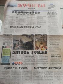 【报纸】 新华每日电讯 2013年7月26日【党中央推进载人航天工程纪实】