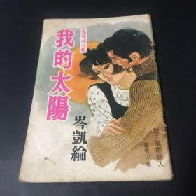 60年代环球小说《我的太阳》