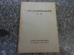 中华人民共和国刑法分则讲稿{初稿}123页