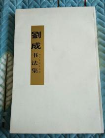 刘成书法集