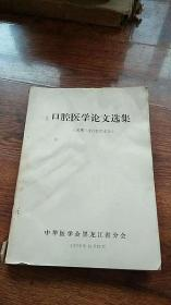 口腔医学论文选集