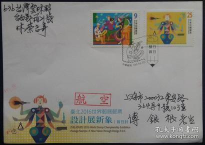台湾邮票特643台北2016世界邮展设计展新象邮票首日实寄封 台湾航寄大陆 上海到戳