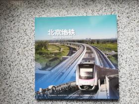 北京地铁 2