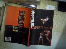 泰国拳:雄霸拳坛500年