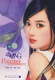 动感CG:Painter古典风格插画设计