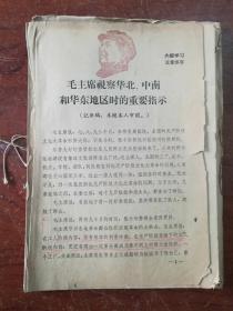 B3 毛主席视察华北、中南和华东地区时的重要指示,张春桥同志十月十六日重要讲话,周总理接见工交、财贸、农林口各部委及国务院讲话,3份合售 大16开,有划线