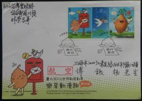 台湾邮票特645台北2016世界邮展乐享动漫趣邮票首日实寄封 台湾航寄大陆 上海到戳