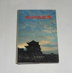 荆州地区志 精装 1996年1版1印