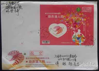 台湾邮票特646台北2016世界邮展慈善满人间邮票小全张首日实寄封 台湾航寄大陆 上海到戳