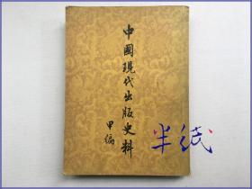 张静庐编 中国现代出版史料 甲编 1954年中华书局初版