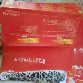 北京奥林匹克公园导览图