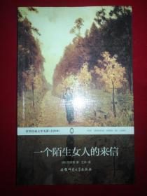 世界经典文学名著(全译本):一个陌生女人的来信