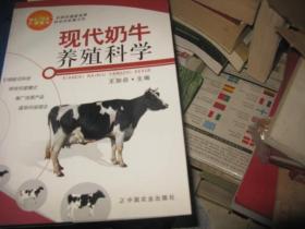 现代奶牛养殖科学
