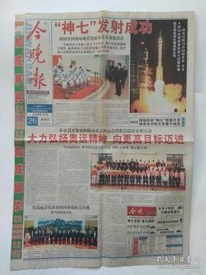 今晚报2008年9月26日【1-28版】'神七发射成功'