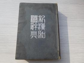 汉英新辞典 改订版 32开精装 (昭和三十八年二月)详见书影