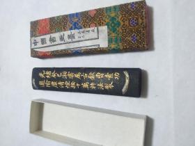 七十年代上海墨厂老墨块   二两   有粘