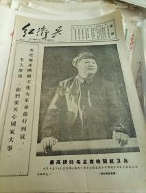 文革小报《红卫兵》1966年9月第一期总第一期  创刊号  头版最高统帅毛主席检阅红卫兵(第二次接见红卫兵)  图片   8开4版