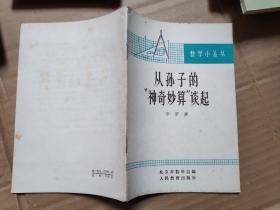 """数学小丛书  从孙子的""""神奇妙算""""谈起"""