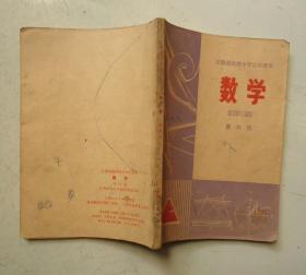 江西省高级中学试用课本数学第四册