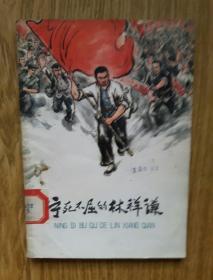 宁死不屈的林祥谦 插图本 (1978年一版一印) 品佳