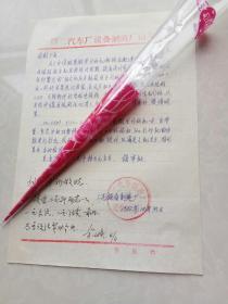 第二汽车制造厂副厂长、俞(签名)原件