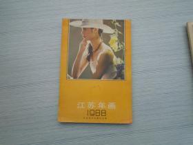 1988年江苏年画(32开平装1本 原版正版书,封面有原藏书人印章。详见书影)
