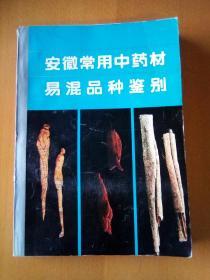 安徽常用中药材易混品种鉴别