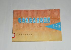 电动机绕组接线图册  1991年