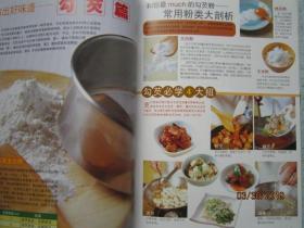 食谱文化食谱新手系列菜谱粉类大解惑厨房春季周杨桃幼儿园一图片