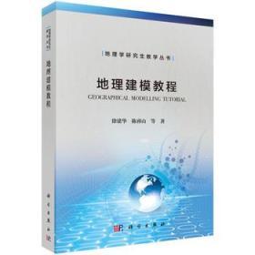 地理学研究生教学丛书:地理建模教程