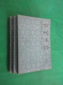 古代汉语  全3册