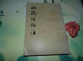 山海经校注 上海古籍出版社