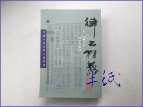 律吕精义  中国古代音乐文献丛刊 1998年初版仅印580册