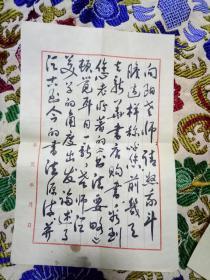 杨向阳上款:湖南书法家王国祥毛笔信札4页