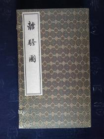离骚图 萧云从原刻影印 锦绫夹宣 一函全三册一版一印